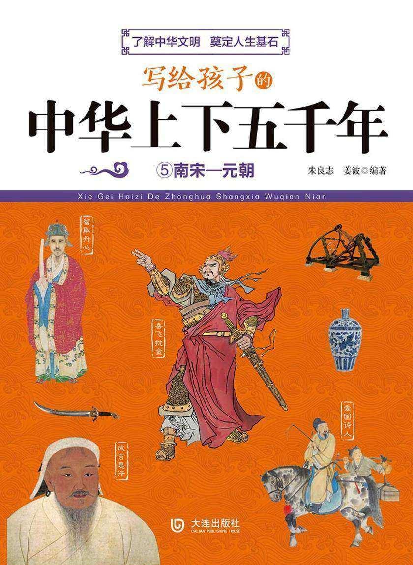 写给孩子的中华上下五千年:南宋—元朝