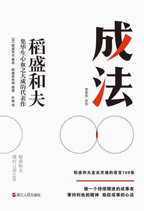 成法【继《活法》《干法》畅销10000000册后,日本经营之圣、人生之师稻盛和夫,倾心传授指导自己取得成就的成事思维】