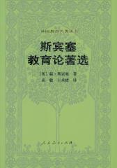 斯宾塞教育论著选(外国教育名著丛书)