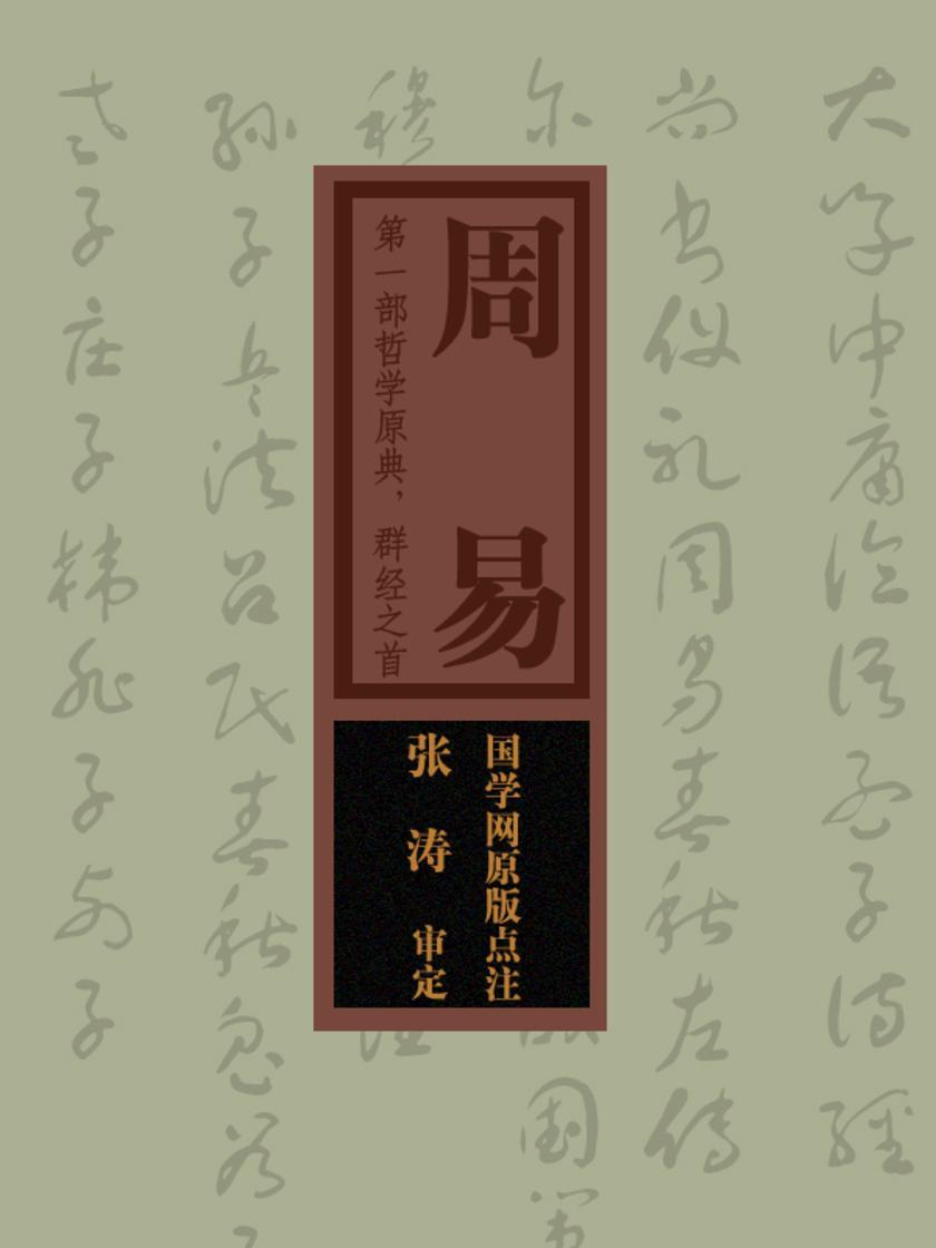 周易:第一部哲学原典,群经之首(国学网原版点注,张涛审定)
