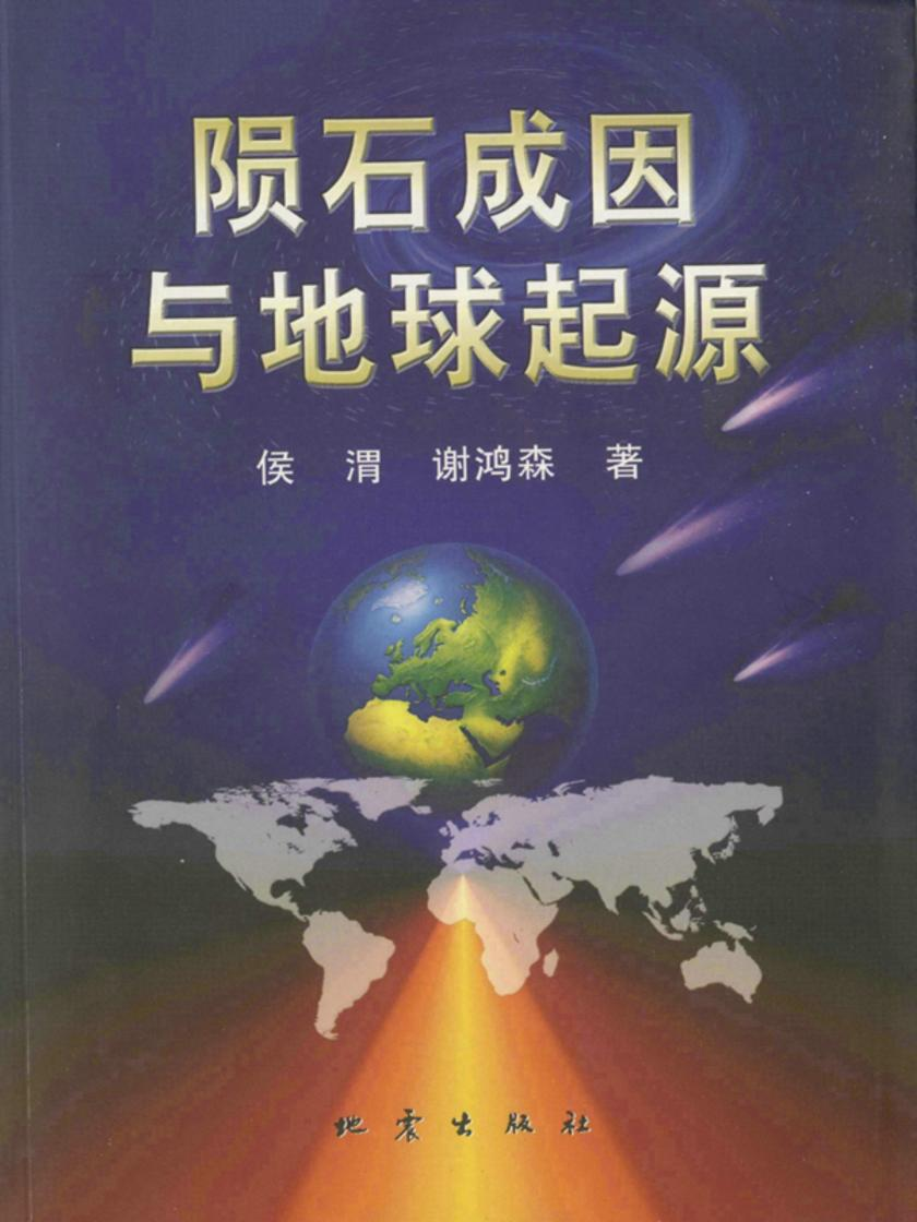 陨石成因与地球起源(仅适用PC阅读)