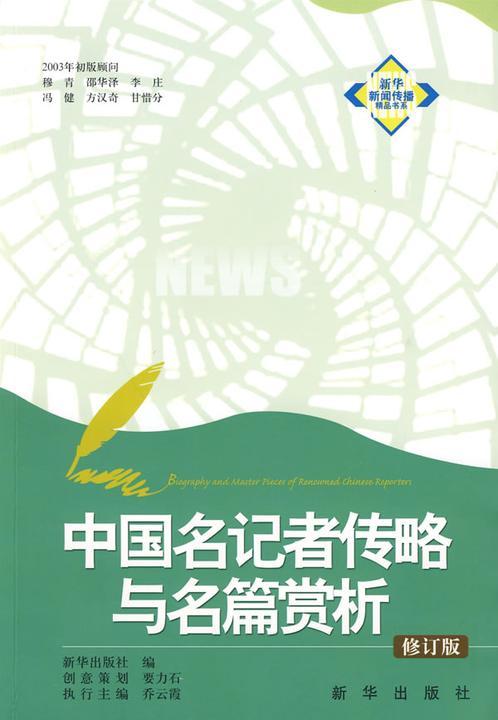 中国名记者传略与名篇赏析(修订版)