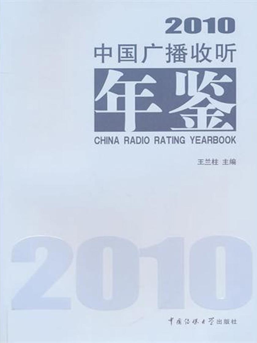中国广播收听年鉴.2010