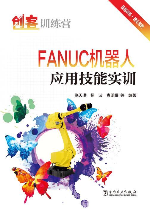 创客训练营 FANUC机器人应用技能实训