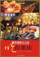 重庆旅游全攻略·吃在重庆(仅适用PC阅读)