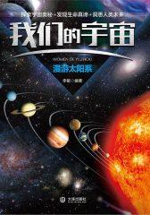 我们的宇宙:漫游太阳系