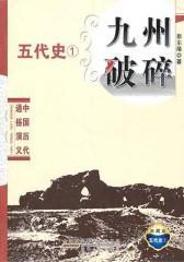中九州破碎·五代史①(仅适用PC阅读)