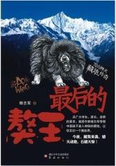 雪山神犬 藏地传奇: 后的獒王(试读本)