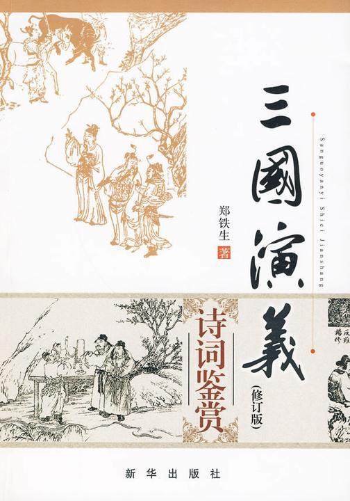 三国演义诗词鉴赏(修订版)
