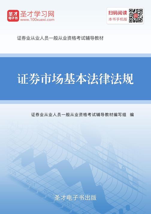 2018年证券从业资格考试《证券市场基本法律法规》辅导教材