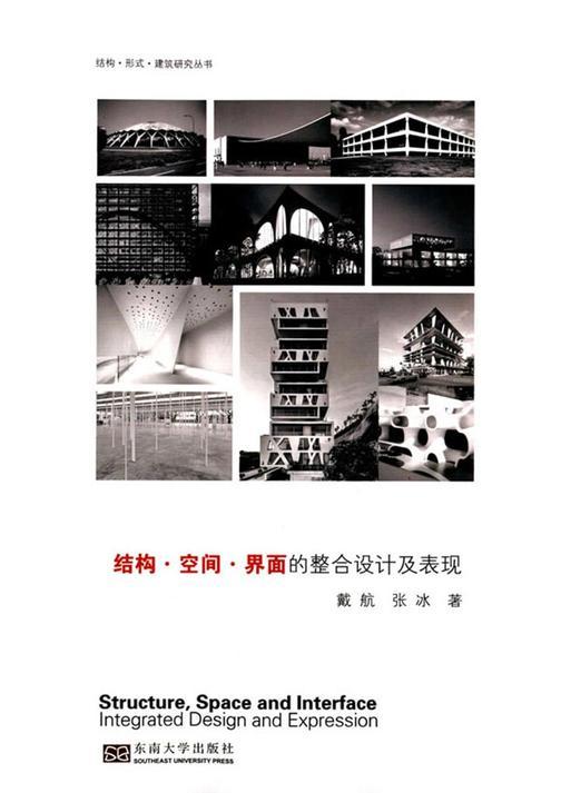 结构·空间·界面的整合设计及表现