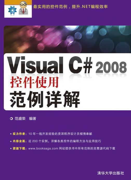 Visual C# 2008控件使用范例详解