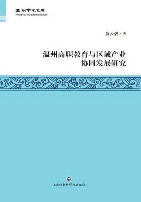 温州高职教育与区域产业协同发展研究