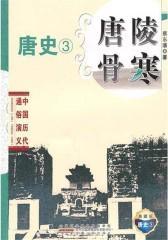 唐陵骨寒·唐史③(仅适用PC阅读)