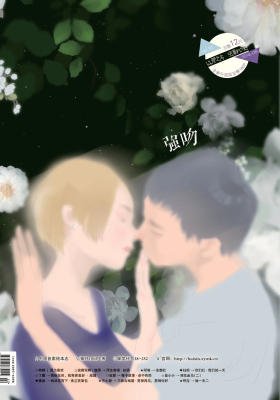 漫客绘心VOL.76(电子杂志)
