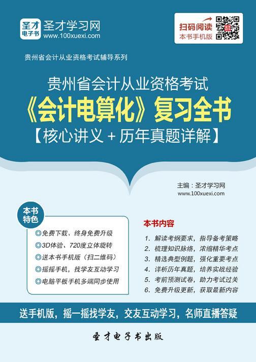2016年贵州省会计从业资格考试《会计电算化》复习全书【核心讲义+历年真题详解】