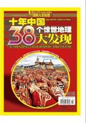 环球人文地理:十年中国38个惊世地理大发现(2000-2009)(仅适用PC阅读)