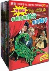 升级版冒险小虎队(共13册)(试读本)(仅适用PC阅读)