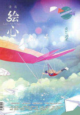 漫客绘心VOL.78(电子杂志)
