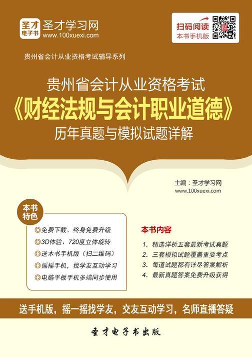 2016年贵州省会计从业资格考试《财经法规与会计职业道德》历年真题与模拟试题详解
