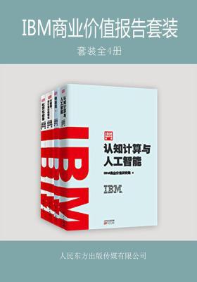 IBM商业价值报告套装:认知计算与人工智能+物联网++大数据、云计算价值转化+社交化业务(全四册)