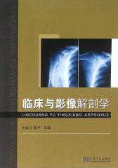 临床与影像解剖学