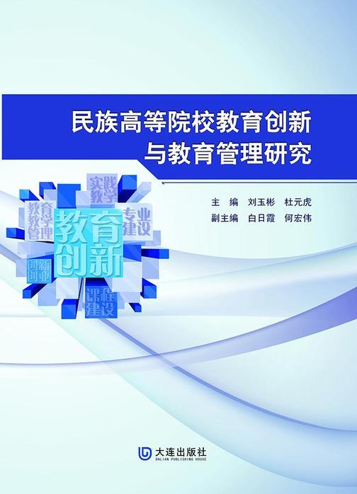 民族高等院校教育创新与教育管理研究
