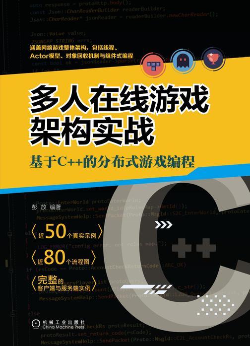 多人在线游戏架构实战:基于C++的分布式游戏编程