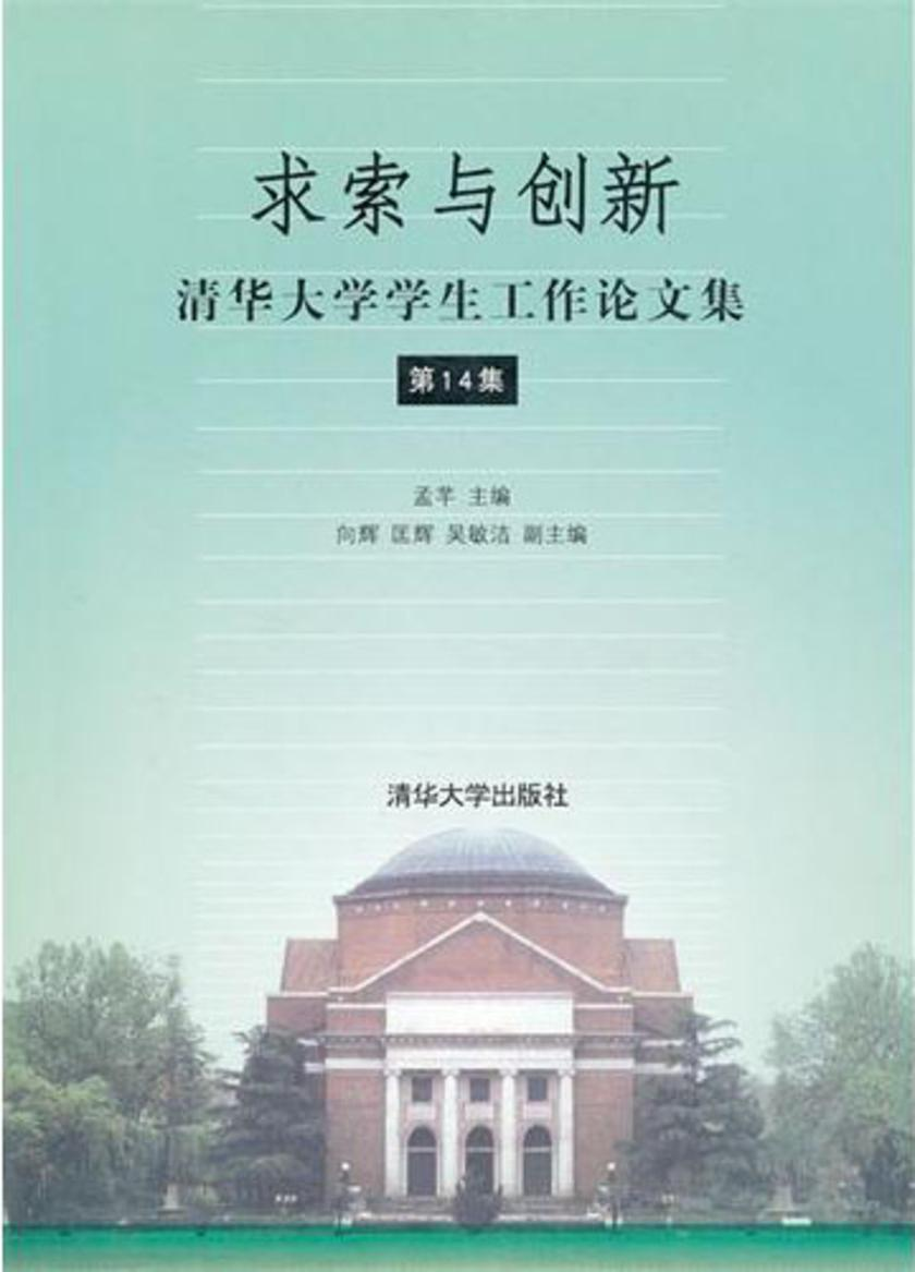 求索与创新——清华大学学生工作论文集(第十四集)