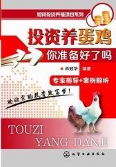 如何投资养殖项目系列——投资养蛋鸡—你准备好了吗?(试读本)