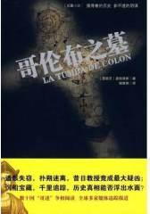 哥伦布之墓(一部让你了解真实哥伦布的侦探小说)(试读本)