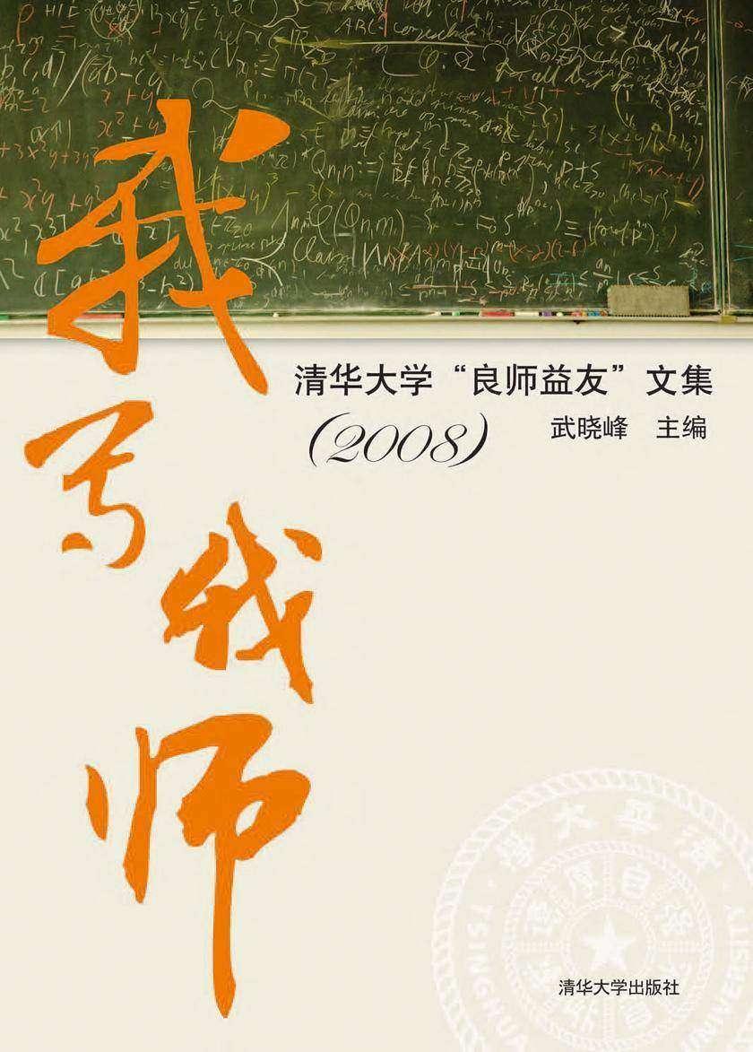 我写我师——清华大学良师益友文集(2008)(仅适用PC阅读)