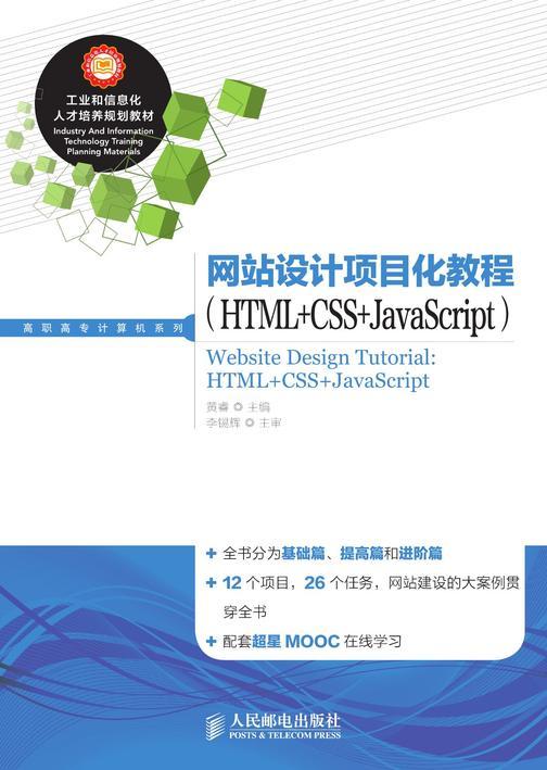 网站设计项目化教程(HTML+CSS+JavaScript)