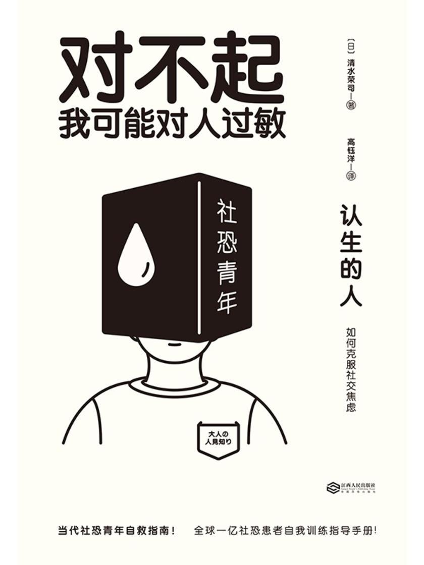 认生的人:如何克服社交焦虑(对不起,我可能对人过敏。日本国家公共医疗系统推荐使用,当代社恐青年自救手册!)
