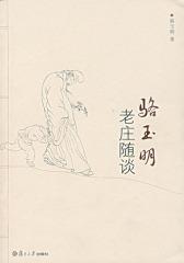 骆玉明老庄随谈(试读本)