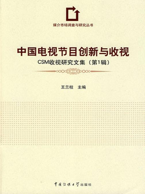 中国电视节目创新与收视(仅适用PC阅读)