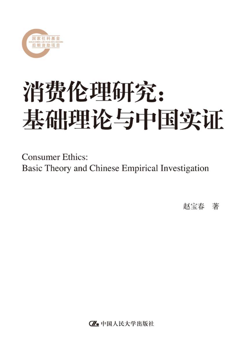 消费伦理研究:基础理论与中国实证