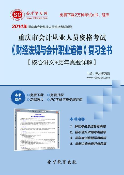 2017年重庆市会计从业人员资格考试《财经法规与会计职业道德》复习全书【核心讲义+历年真题详解】