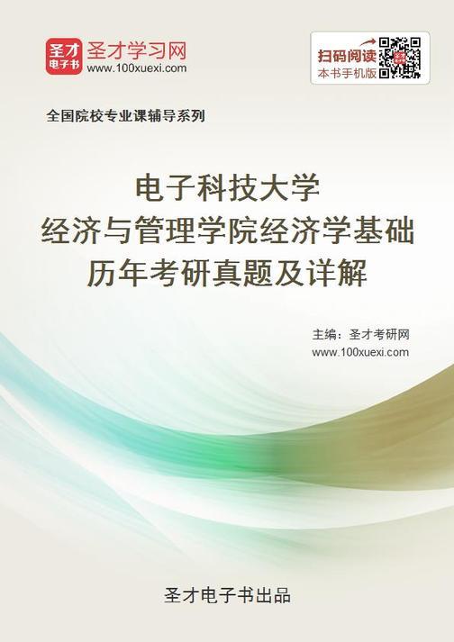 电子科技大学经济与管理学院经济学基础历年考研真题及详解