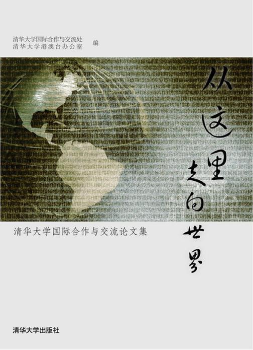 从这里走向世界――清华大学国际合作与交流论文集