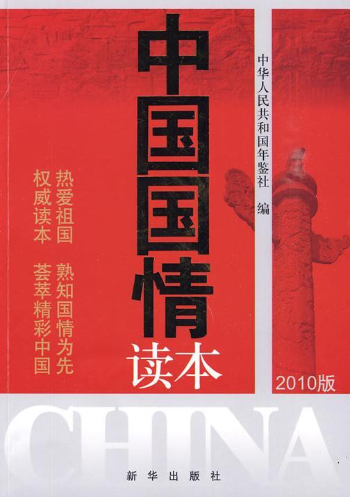 中国国情读本(2010版)