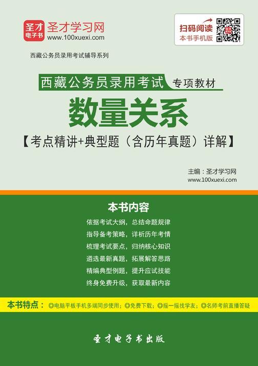2018年西藏公务员录用考试专项教材:数量关系【考点精讲+典型题(含历年真题)详解】