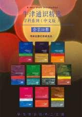 牛津通识精选:学科系列(中文版  套装共10册)