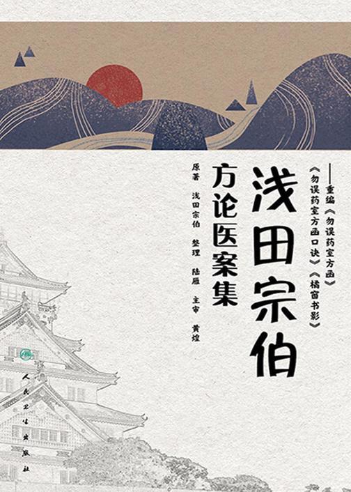 浅田宗伯方论医案集
