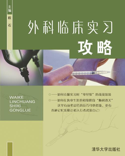 外科临床实习攻略(仅适用PC阅读)
