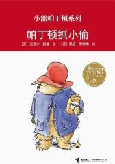 小熊帕丁顿系列(全6册)(试读本)(仅适用PC阅读)