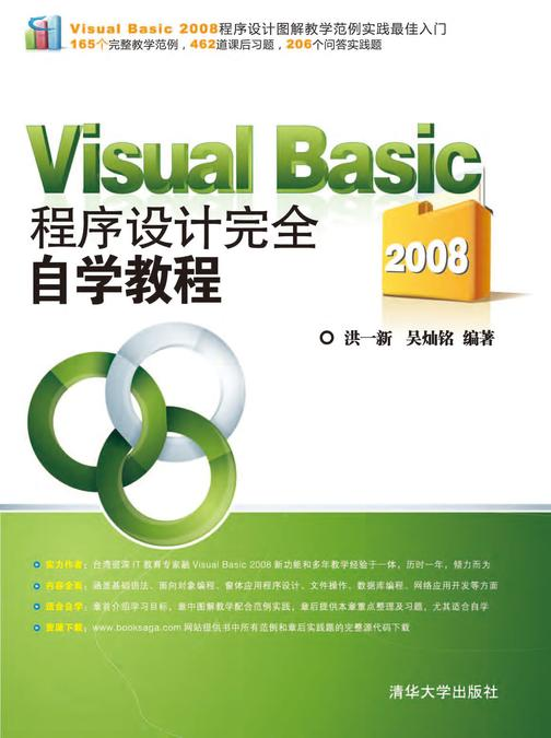 Visual Basic 2008程序设计完全自学教程(仅适用PC阅读)