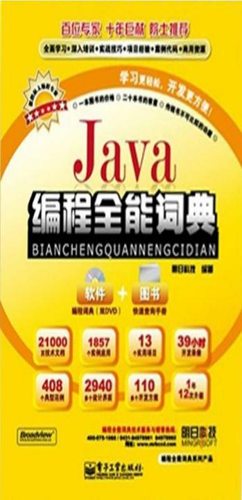 Java编程全能词典