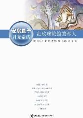 安房直子月光童话系列(全5册)(试读本)