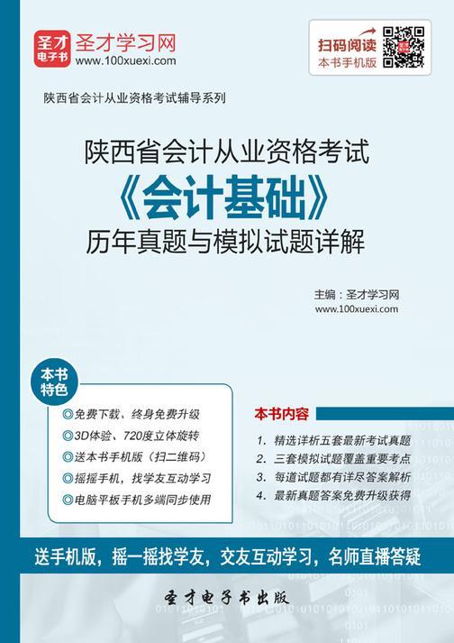 2016年陕西省会计从业资格考试《会计基础》历年真题与模拟试题详解